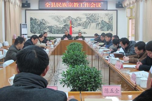 濮阳市范县召开民族宗教工作会议